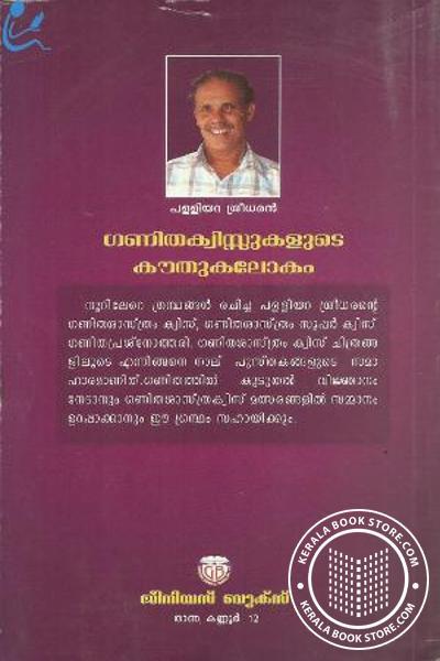 back image of Ganitha Quizkalude Kouthukalookam