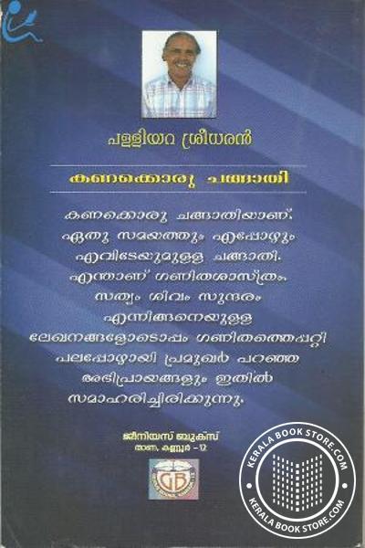 back image of Kanakkoru Chagathi