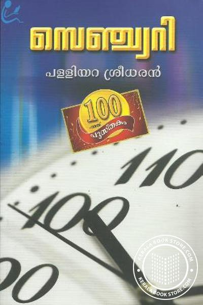 Cover Image of Book Century