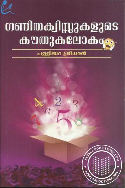 Cover Image of Book ഗണിതക്വിസ്സുകളുടെ കൗതുകലോകം