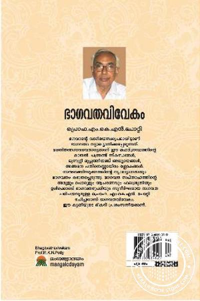 back image of Bhagavathavivekam