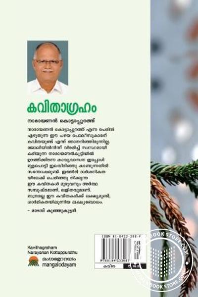 back image of Kavithagraham