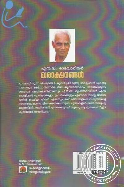 back image of Kharaksharangal