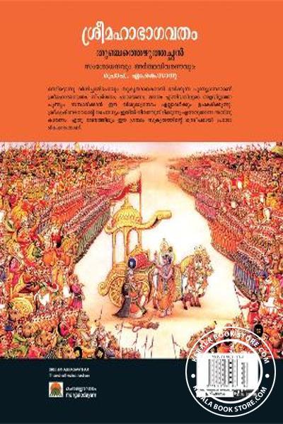 back image of Sree Mahabhagavatham