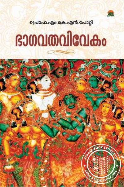 Cover Image of Book ഭാഗവതവിവേകം