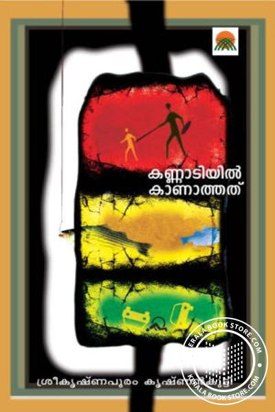 Cover Image of Book Kannadiyil Kanathathu
