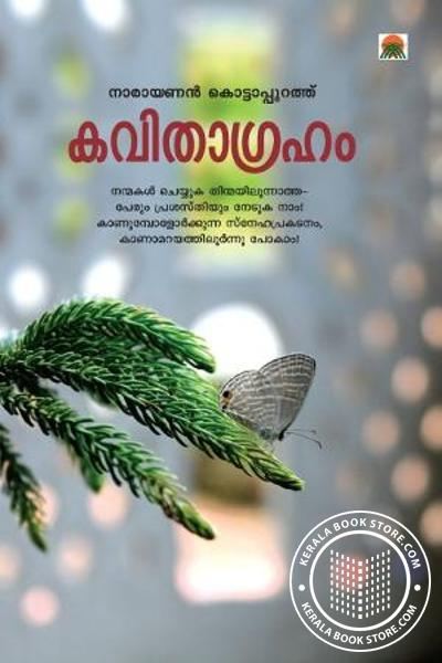 Cover Image of Book കവിതാഗ്രഹം