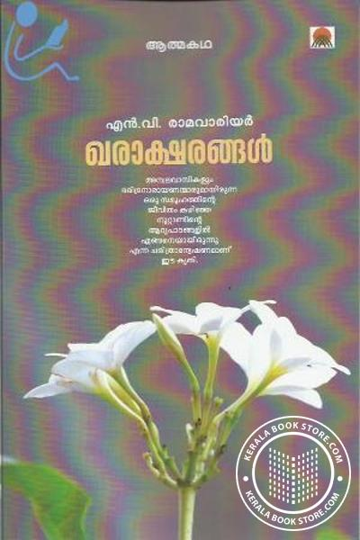 Cover Image of Book Kharaksharangal