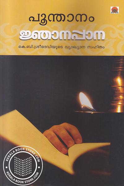 Cover Image of Book Njanappana