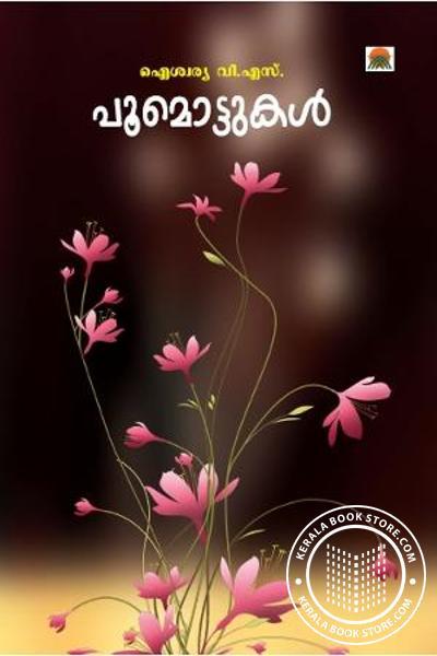Cover Image of Book പൂമൊട്ടുകള്