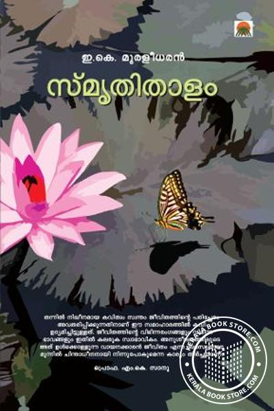 Cover Image of Book Smrithi Thalam