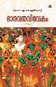 Thumbnail image of Book Bhagavathavivekam