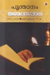 Thumbnail image of Book Njanappana