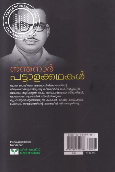 back image of പട്ടാളകഥകള്