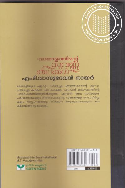 back image of Malayalathinte Suvarnakathakal- M.T. Vasudevan Nair