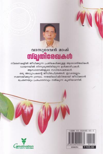 back image of സ്മൃതിരേഖകൾ