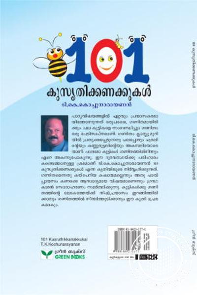 back image of 101 കുസൃതിക്കണക്കുകള്