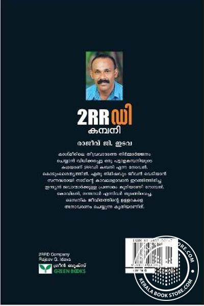 back image of 2ആര് ആര് ഡി കമ്പനി