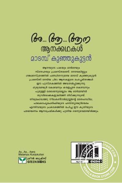 back image of Aa Aa Aanakkathakal