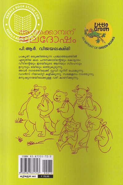 back image of Aanakkompanu Jaladosham