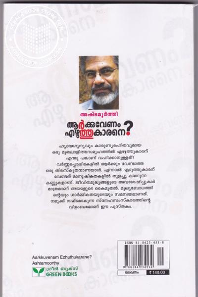 back image of Aarkkuvenam Ezhuthukarane
