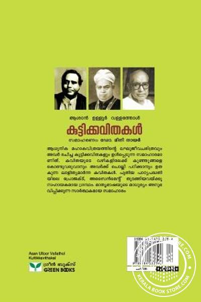 back image of ആശാന് ഉള്ളൂര് വള്ളത്തോള് കുട്ടികവിതകള്