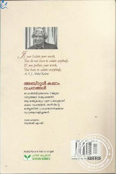 back image of അബ്ദുള്കലാം വചനങ്ങള്