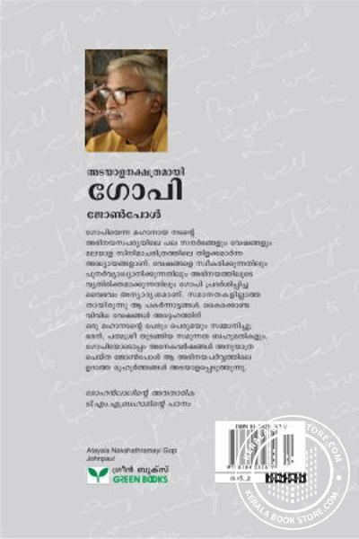 back image of Adayalanakshathramayi Gopi