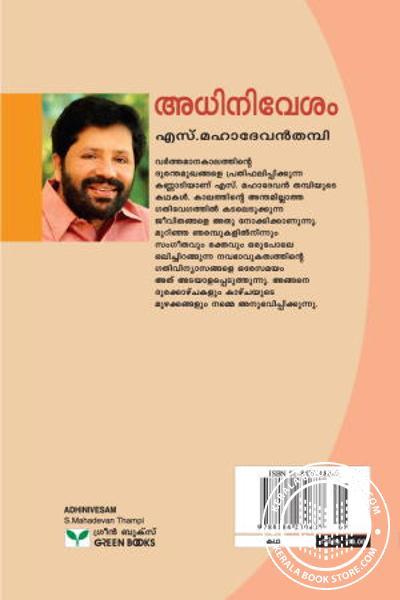 back image of Adhinivesham