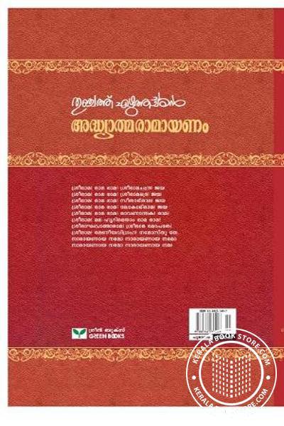 back image of അദ്ധ്യാത്മ രാമായണം - തുഞ്ചത്ത് എഴുത്തച്ഛന്