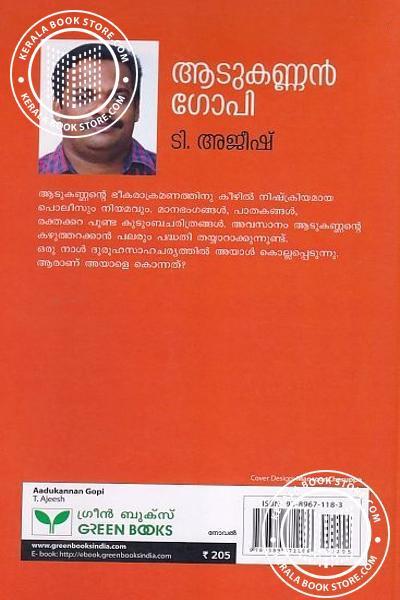 back image of അടിയാള പ്രേതം