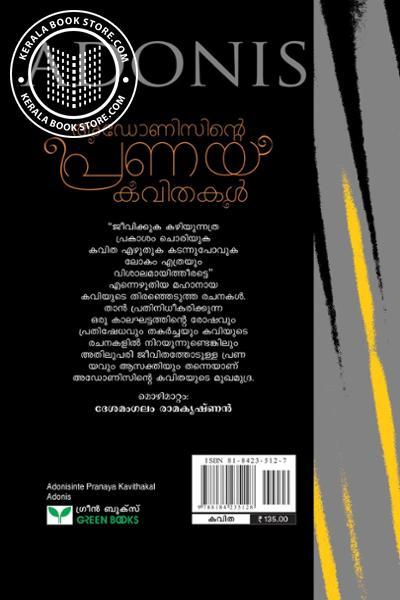 back image of അഡോണിസിന്റെ പ്രണയ കവിതകള്