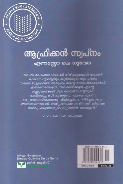 back image of ആഫ്രിക്കന് സ്വപ്നം