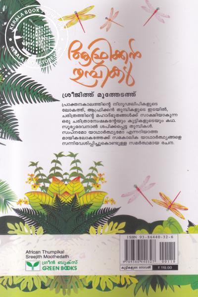 back image of ആഫ്രിക്കന് തുമ്പികള്
