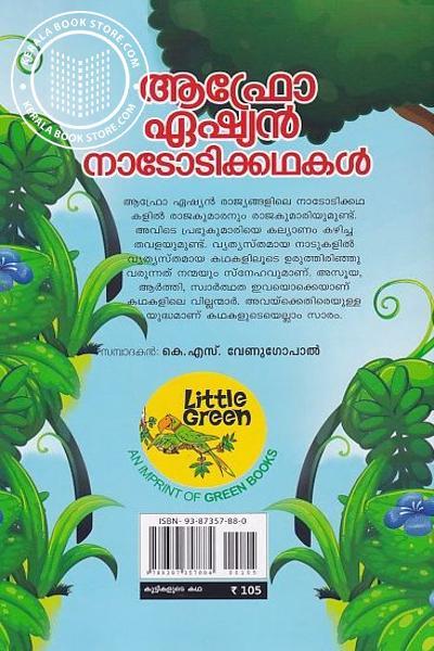 back image of ആഫ്രോ ഏഷ്യന് നാടോടിക്കഥകള്