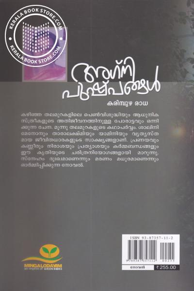 back image of അഗ്നി പുഷ്പങ്ങള്