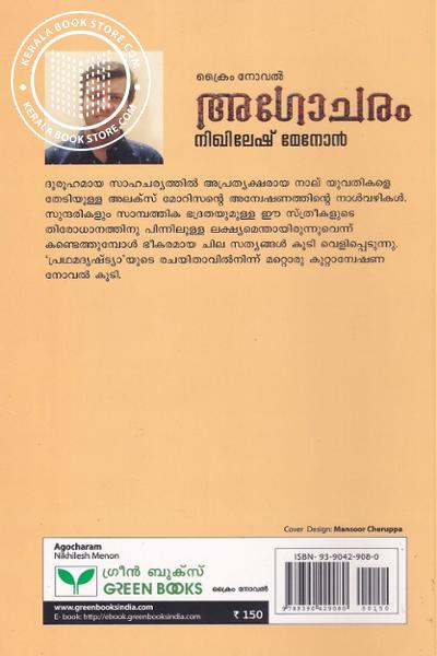 back image of അഗോചരം