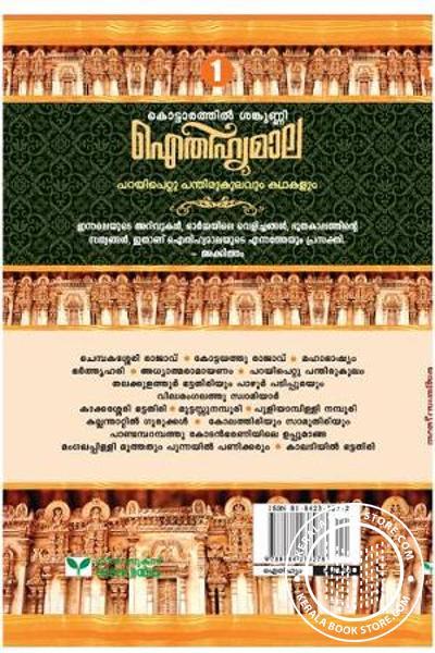 back image of ഐതിഹ്യമാല കൊട്ടാരത്തില് ശങ്കുണ്ണി - 1 - പറയിപെറ്റ പന്തിരുകുലവും കഥകളും