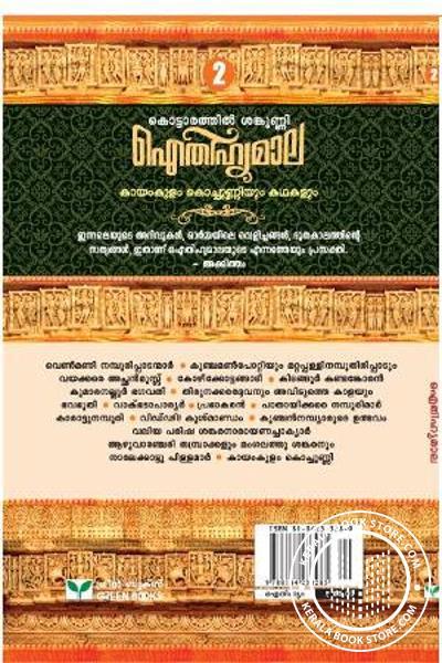back image of Aitheehyamala Mala Kottarathil Shankunni 2 - Kayamkula Kochunniyum Kathakalum