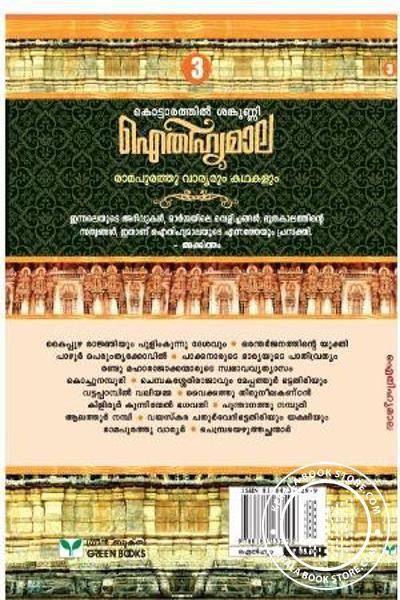 back image of Aitheehyamala Mala Kottarathil Shankunni 3 - Ramapurathu warrierum Kathakalum