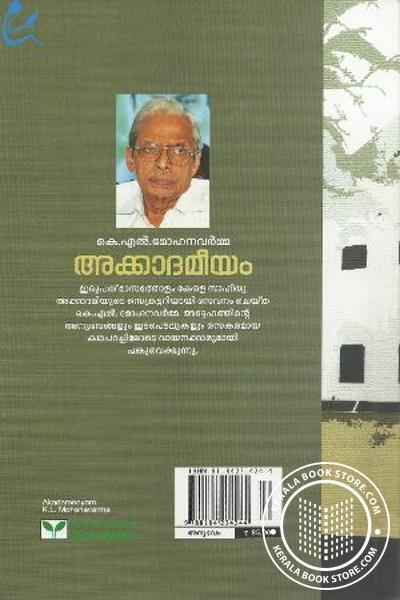 back image of Akadameeyam