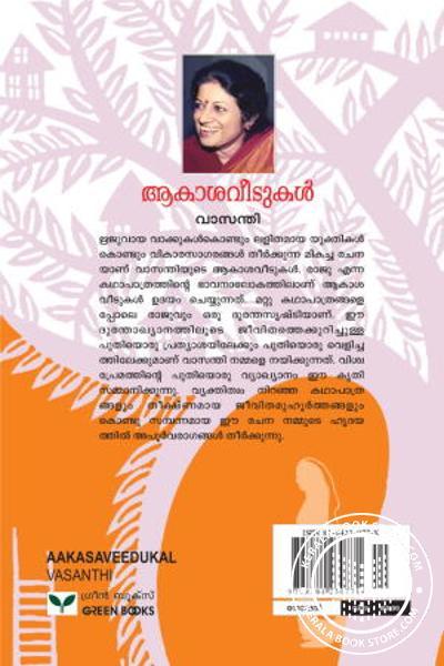 back image of ആകാശ വീടുകള്