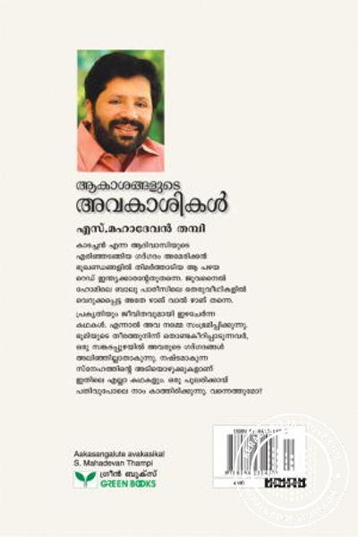back image of Akashngalude Avakashikal