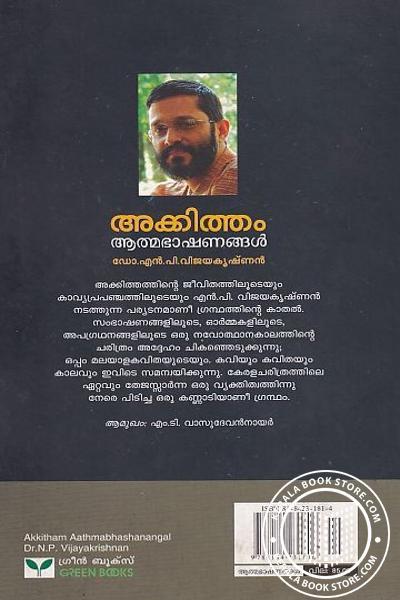 back image of അക്കിത്തം ആത്മഭാഷണങ്ങള്