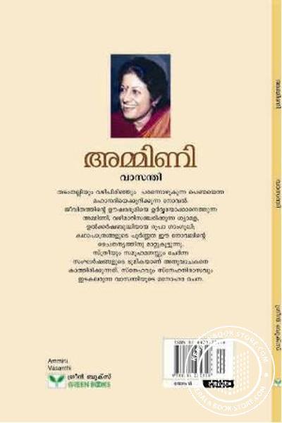 back image of അമ്മിണി