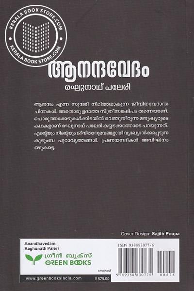 back image of ആനന്ദവേദം