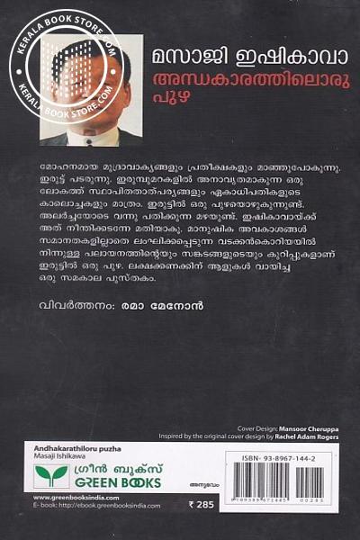 back image of ആന്ധകാരത്തിലൊരു പുഴ