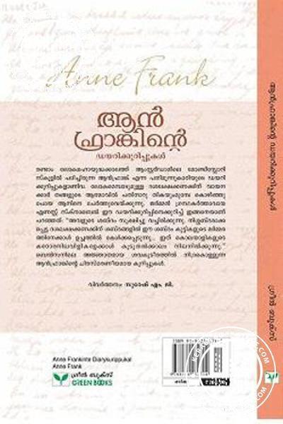 back image of ആന് ഫ്രങ്കിന്റ ഡയറിക്കുറിപ്പുകള്