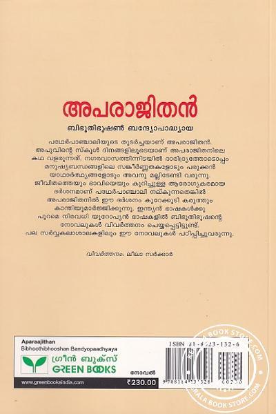 back image of അപരാജിതന്
