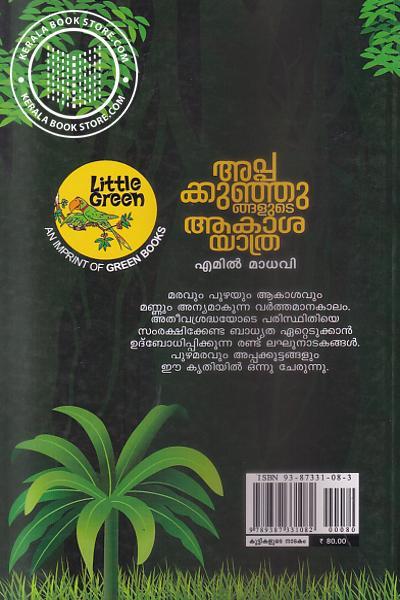 back image of Appakkunjungalute Aakasayathra
